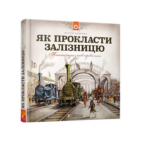 Книга Як прокласти залізницю - Содомка Мартин