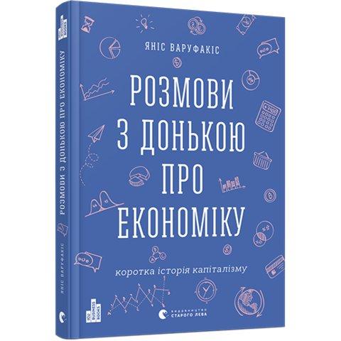Книга Розмови з донькою про економіку. Коротка історія капіталізму - Варуфакис Янис